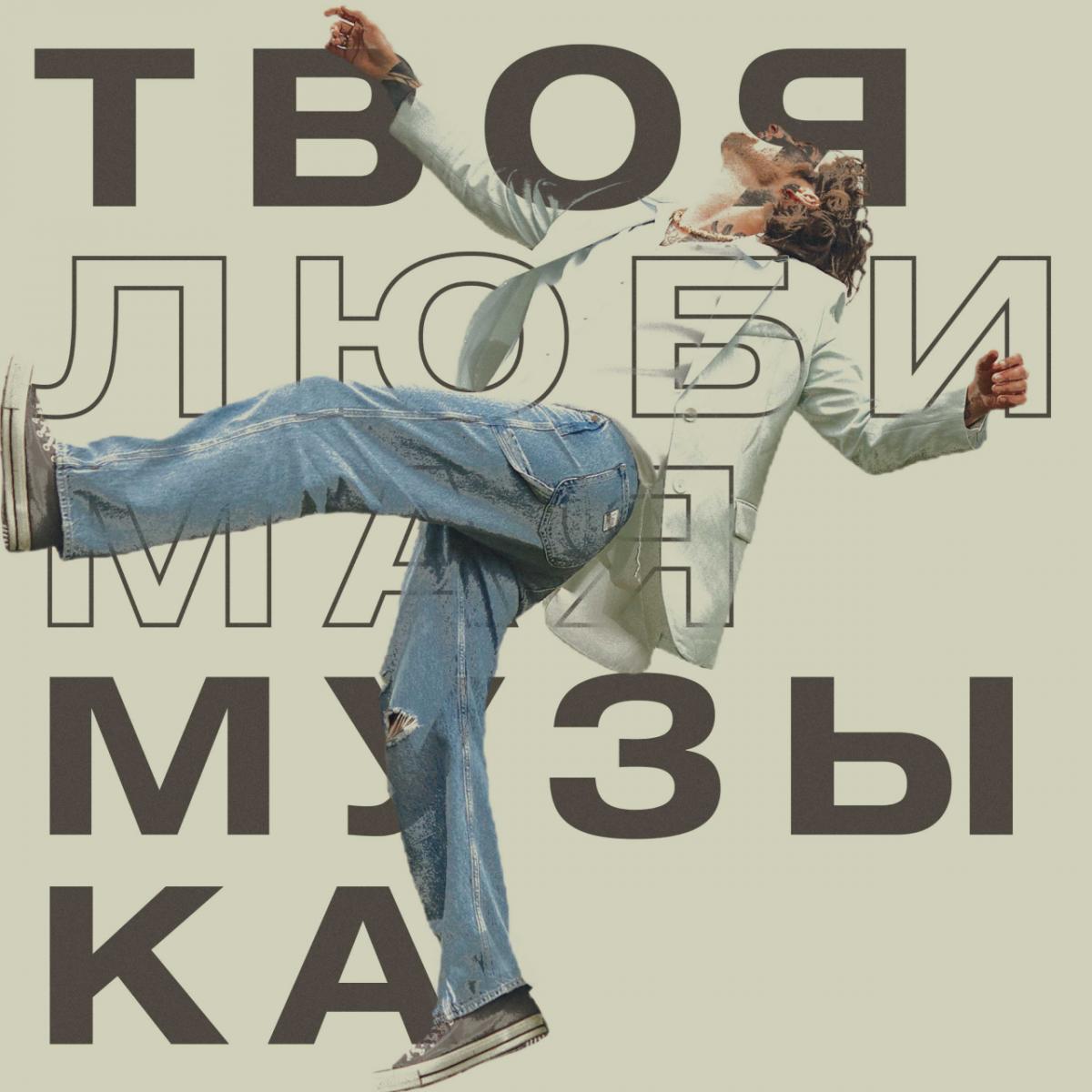 Обложка альбома / instagram.com/vladimirdantes