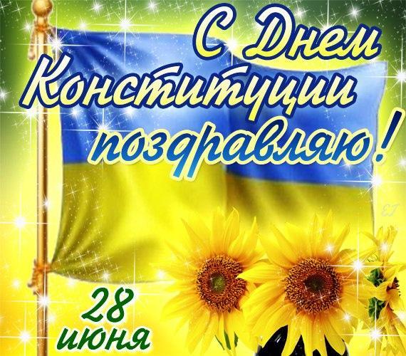 День Конституції України 2021 / фото klike.net