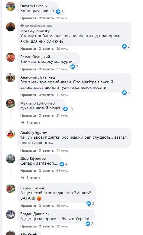 скриншот / Стерненко/Facebook