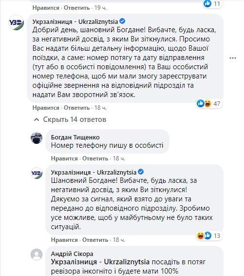 Скрін facebook.com/TyshchenkoBogdanM