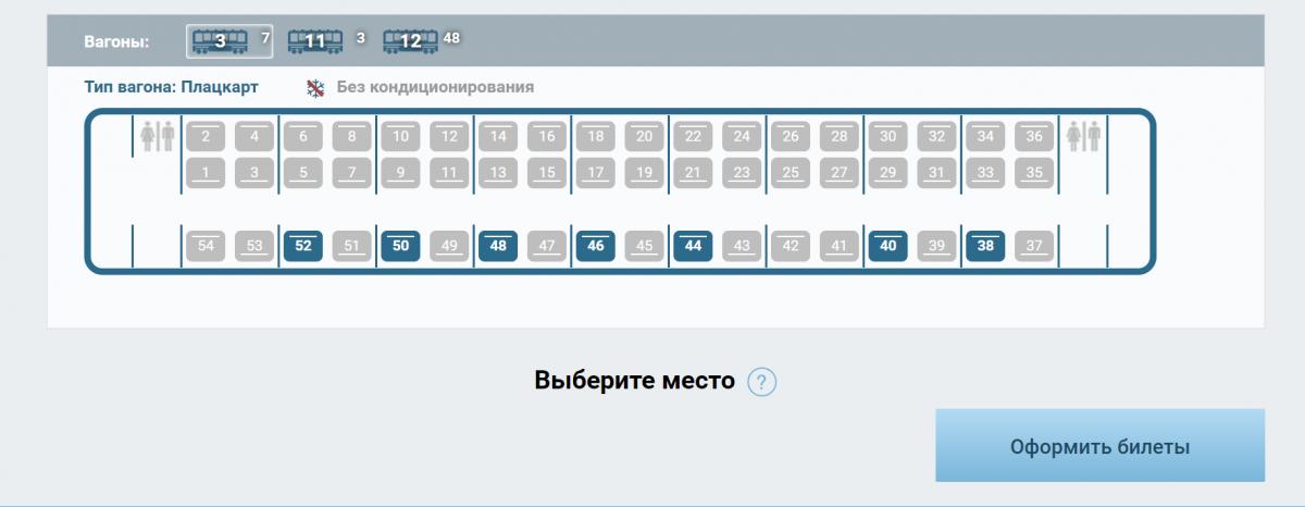 Пометка вагона без кондиционера / фото booking.uz.gov.ua