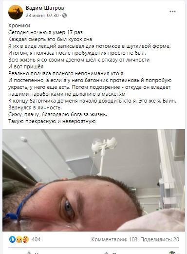 Сообщение facebook.com/vadim.shatrov