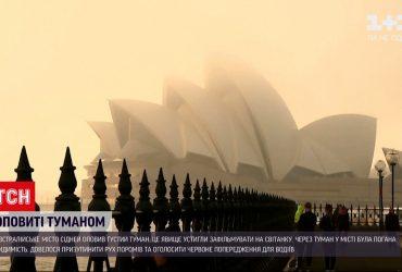 Австралийский Сидней утром окутал густой туман