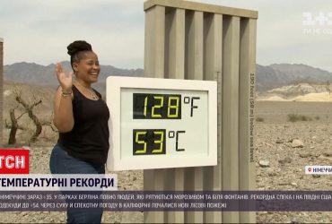 В каліфорнійській долині смерті днями температура піднялась до 54 градусів