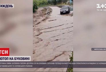 Более 10 сел на Буковине затопило из-за сильного ливня