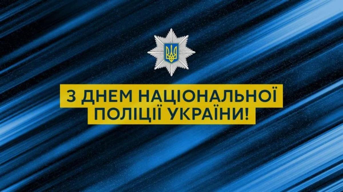 З Днем поліції України картинки / фото vesti.ua