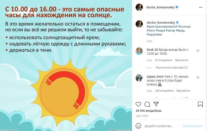 Данные instagram.com/doctor_komarovskiy/