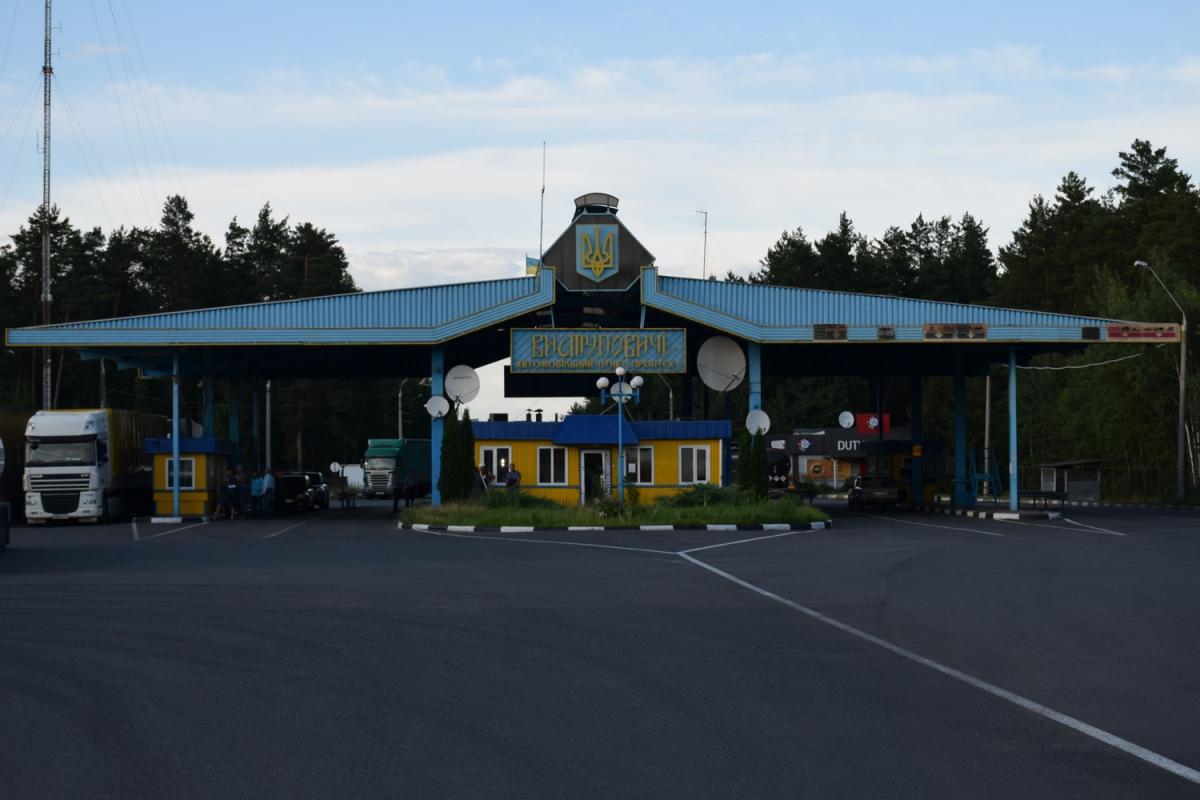 Беларусь продлила запрет на въезд украинцам / фото dpsu.gov.ua