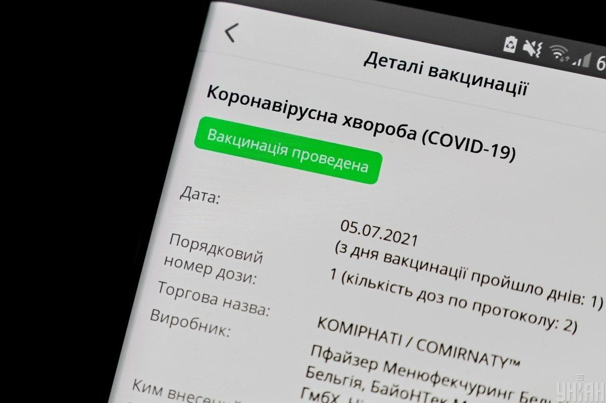 Подделку ковидных сертификатов могут вывести в отдельную статью / фото УНИАН (Вячеслав Ратинский)
