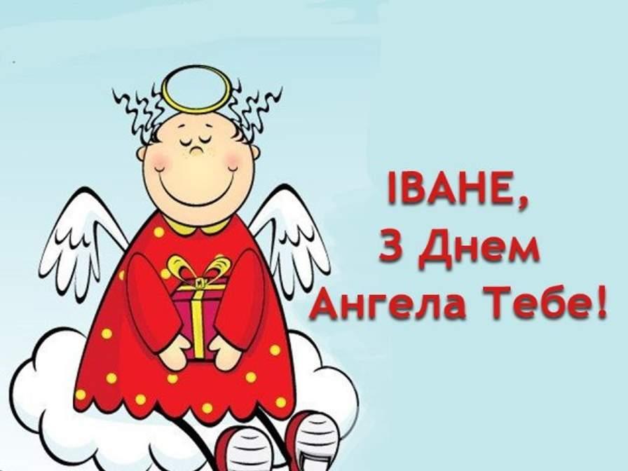 С именинами Ивана / фото maximum.fm