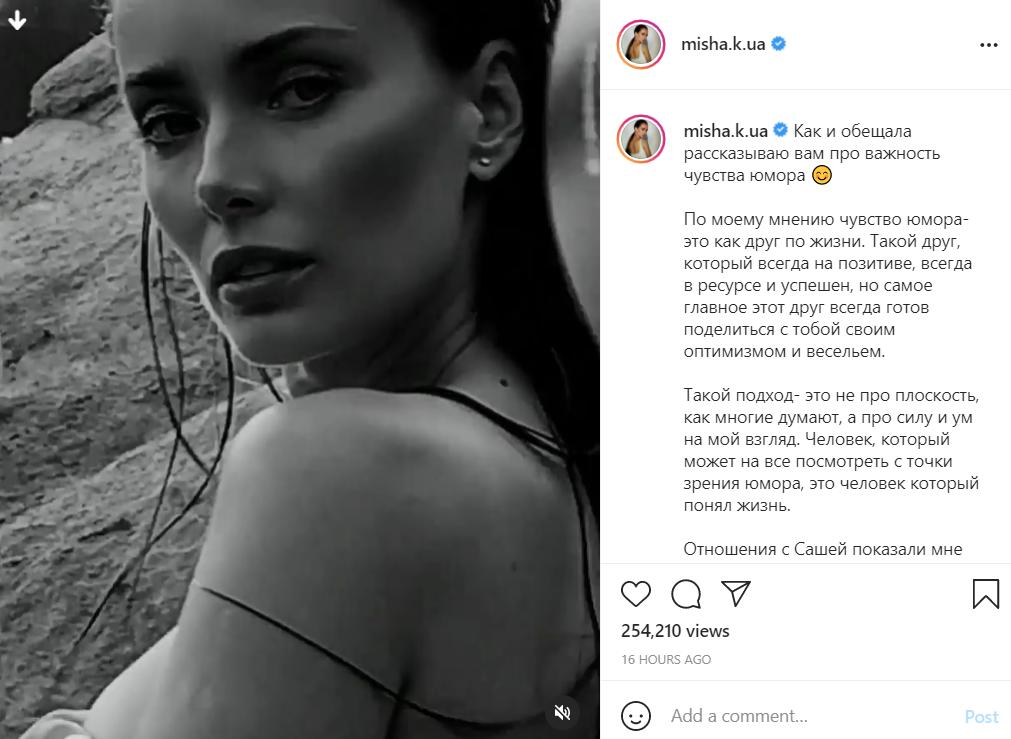 Мишина снялась обнаженной / instagram.com/misha.k.ua