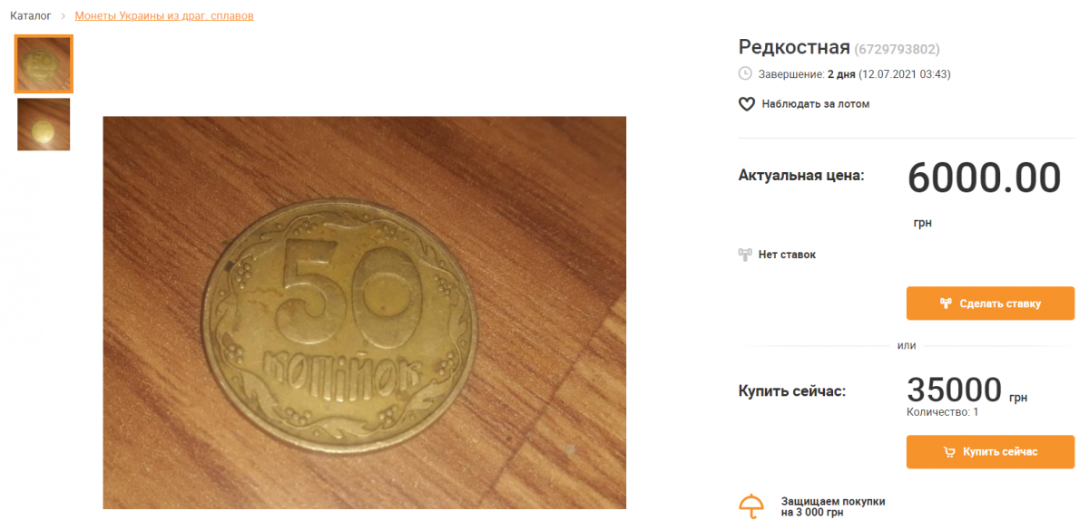 Скриншот crafta.ua