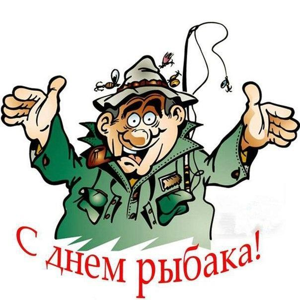 День рыбака 2021 / bipbap.ru