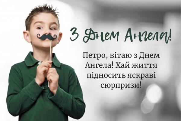 З днем ангела Петра привітання / фото liza.ua
