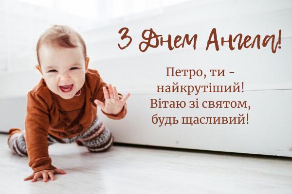 З днем ангела Петра картинки / фото liza.ua