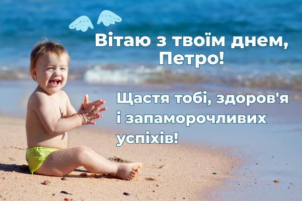 З днем ангела Петра / фото liza.ua