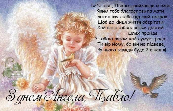 З Днем ангела Павла привітання / фото krainau.com