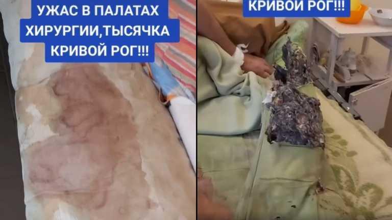 Условия в больнице Кривого Рога / скрин видео