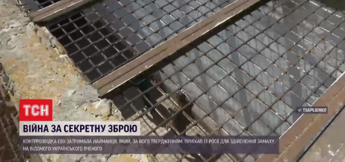 Россиянин планировал убийство в Украине, но совершить его ему не дали/ скриншот