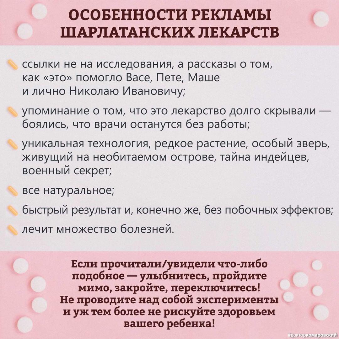 Комаровський назвав ознаки шарлатанськихліків/ фото instagram.com/p/CRHGX8krZ5S/