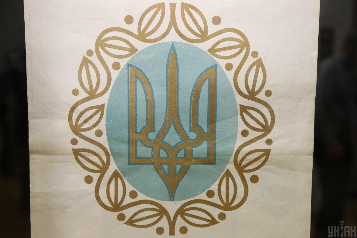 Герб УНР, фото УНІАН/Віктор Ковальчук