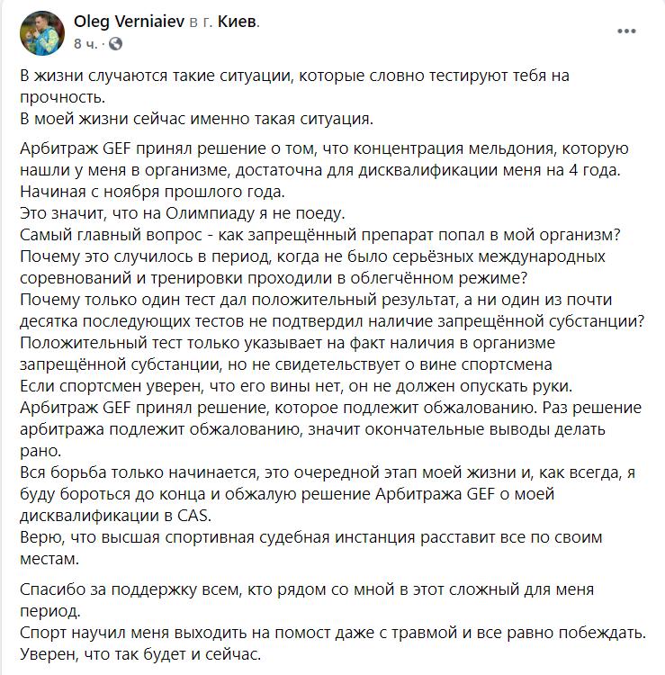 Верняєв повідомив про свою дискваліфікацію / скріншот
