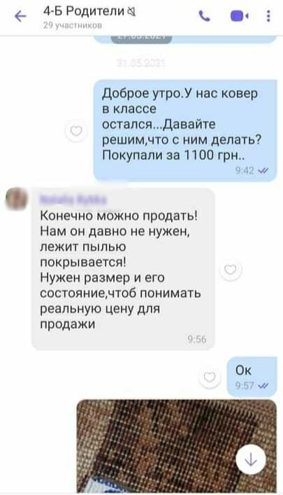 Переписка родителей о продаже ковра / фото facebook.com/groups/wanttolearn.so