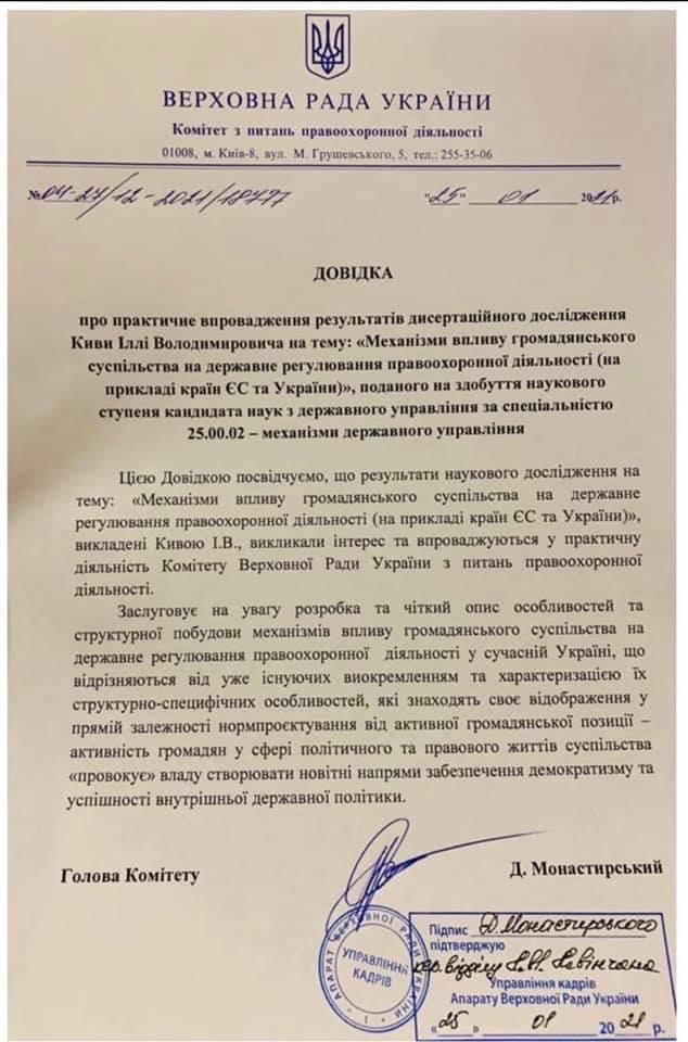 Справка для Кивы / facebook.com/vyhovsky.m