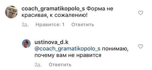 instagram.com/ustinova_d.k