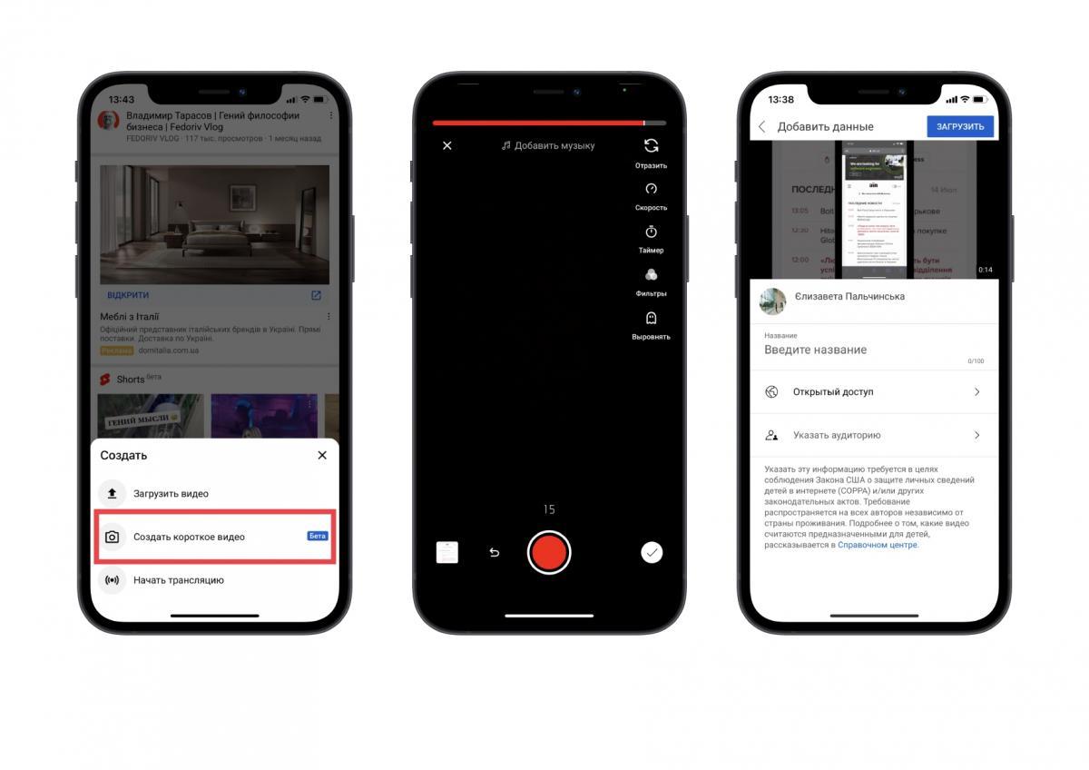 YouTube Shorts позволяет снимать короткие видеоролики и сразу публиковать их / фото ain.ua