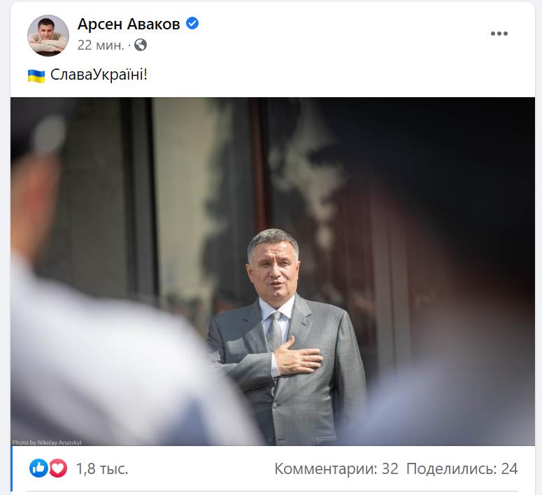 Арсен Аваков уходит в отставку/ скриншот