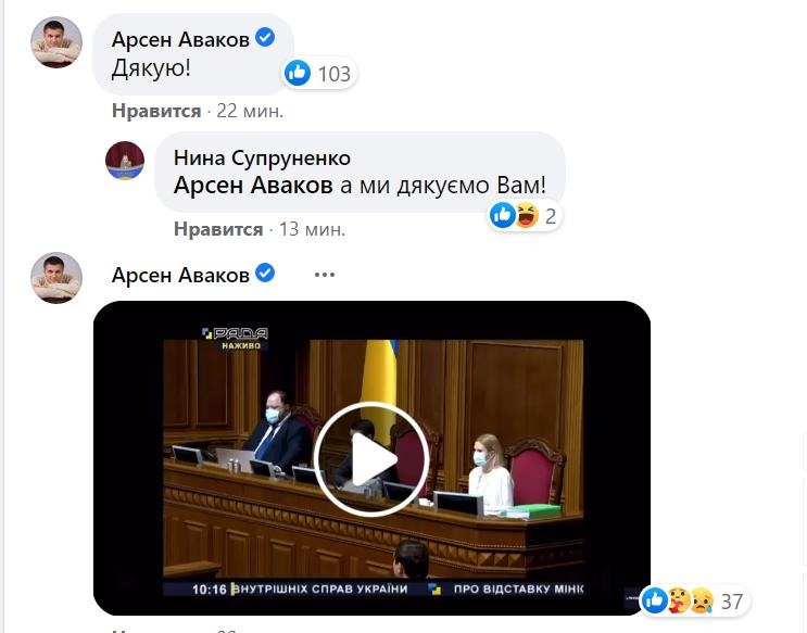 Арсен Аваков уходит в отставку / скриншот