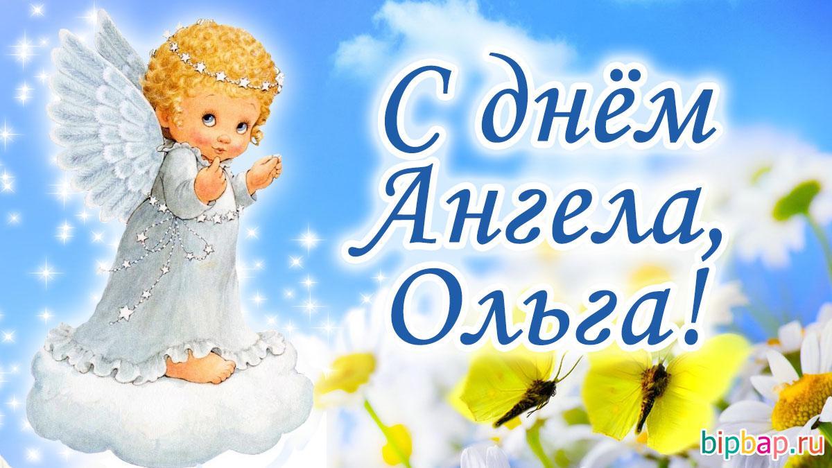 З Днем Ангела Ольги / bipbap.ru