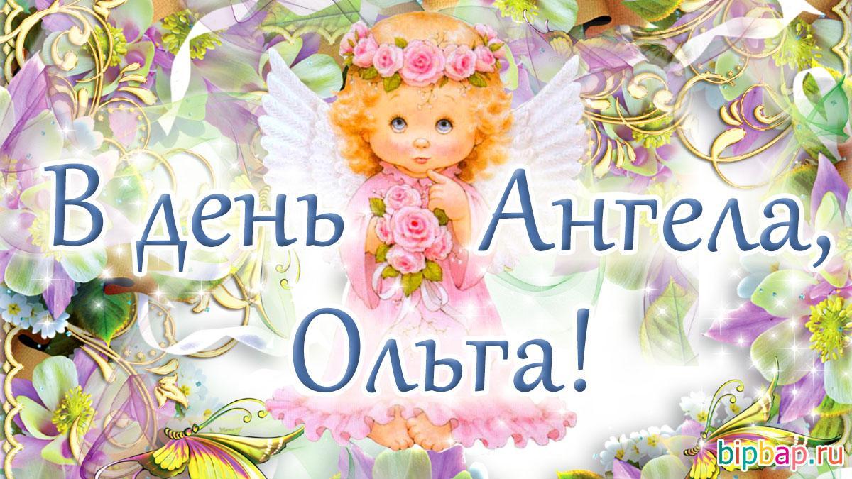 Іменини Ольги / bipbap.ru