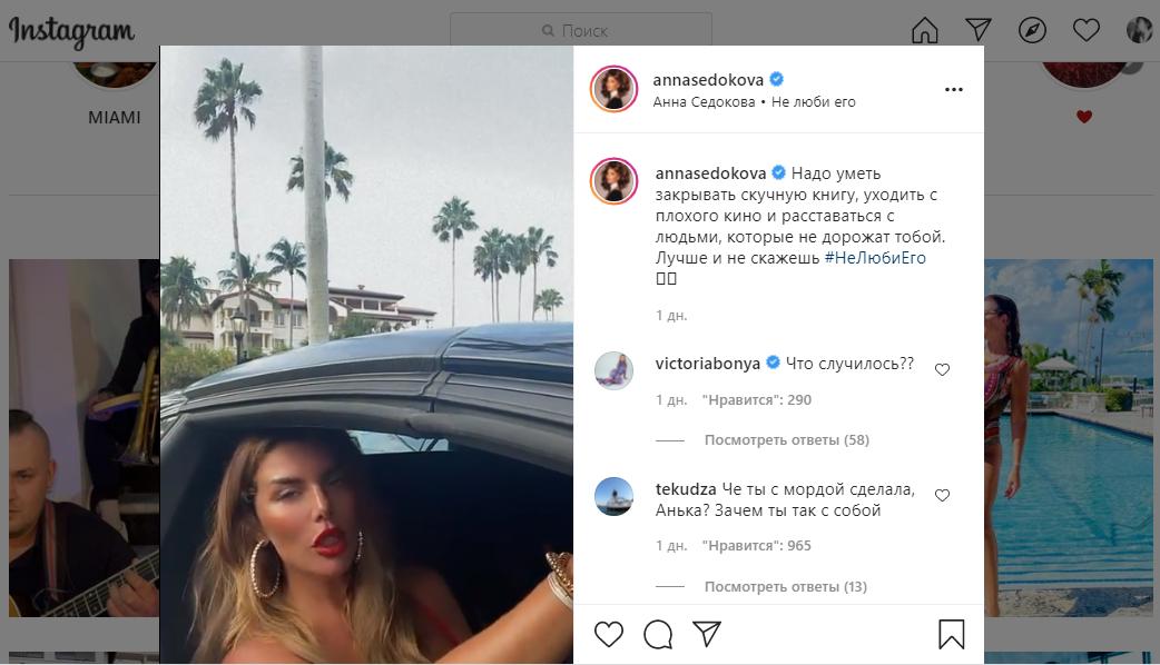 Седокова опубликовала новую песню / скриншот
