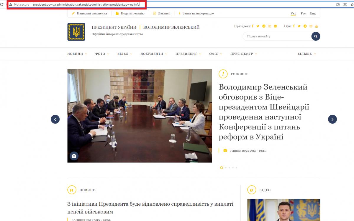 скріншот фейкового сайту, cert.gov.ua