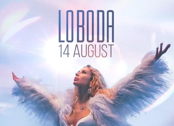 Лобода планирует выступить в Одессе / фото instagram.com/ibiza_beach_club