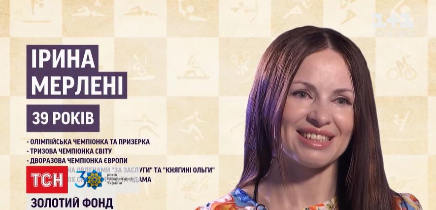 ТакаяИрина Мерлени сегодня / скриншот