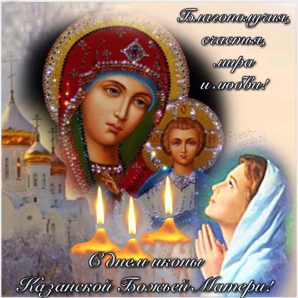Казанської ікони Божої Матері / фото fresh-cards.ru