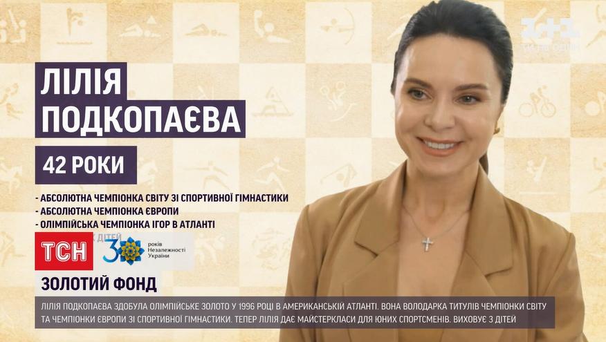 Подкопаева рассказала о своих достижениях в спорте / Скриншот