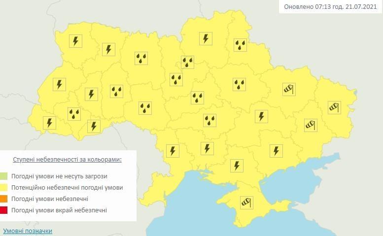 Сьогодні по всій Україні очікується несприятлива погода / скріншот meteo.gov.ua