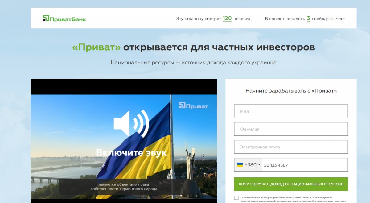 Скриншот p-invest.site