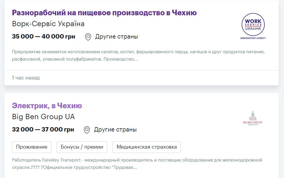 На работу в Чехии нужны разнорабочии