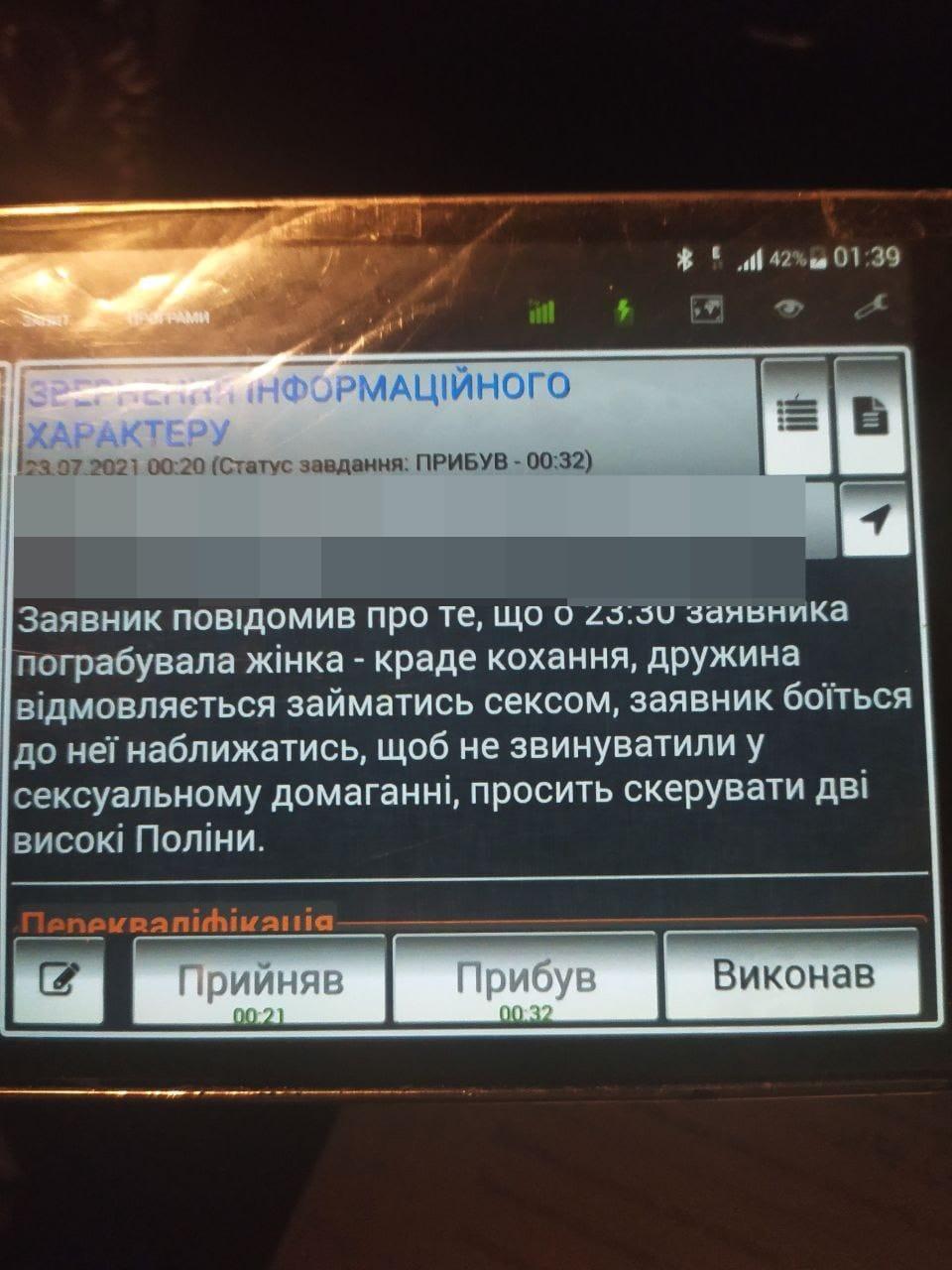 В патрульной полиции Львовской области пояснили, что они вынуждены выезжать на подобные вызовы / фото facebook.com/ Екатерина Рыбий
