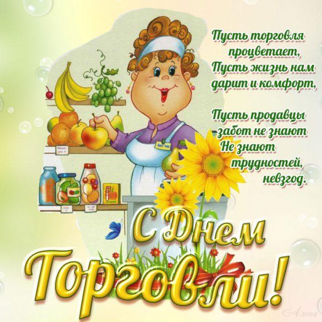 Как поздравить близких с Днем торговли / bipbap.ru