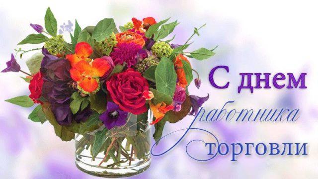 Поздравления с Днем торговли / bipbap.ru
