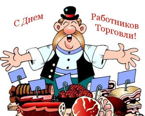 День торговли в Украине / bipbap.ru
