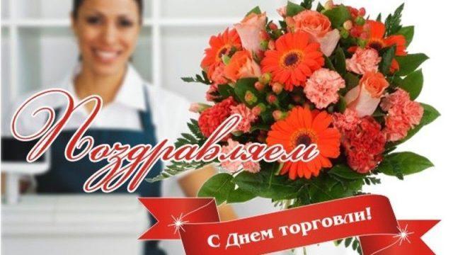 Открытка День торговли / bipbap.ru