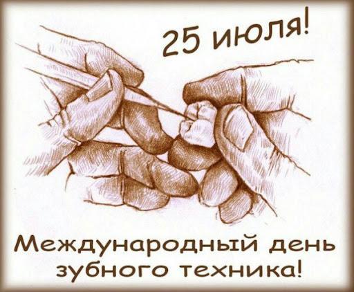 День зубного техника / фото dmaedu.org