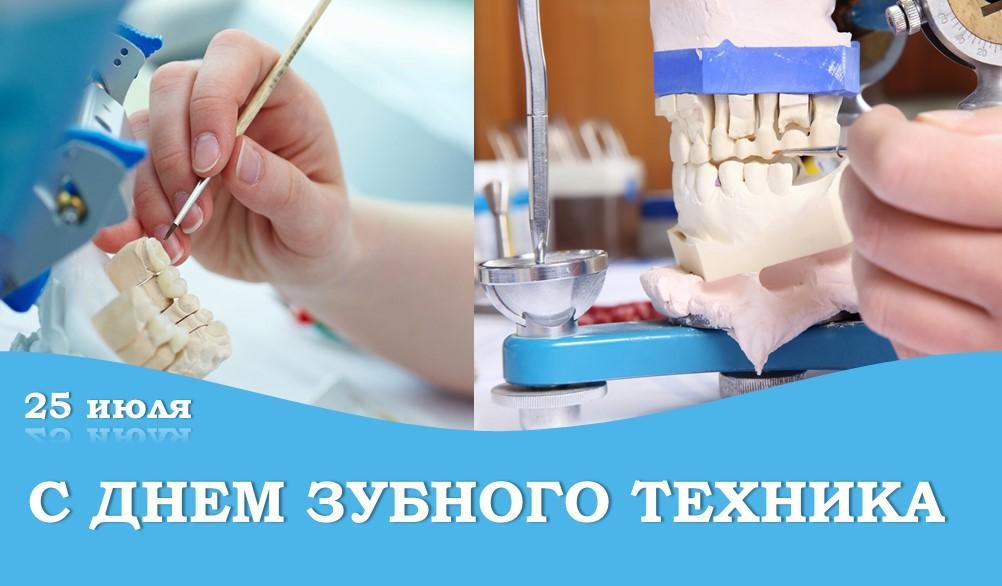 З днем зубного техніка / фото novstom21.med.cap.ru